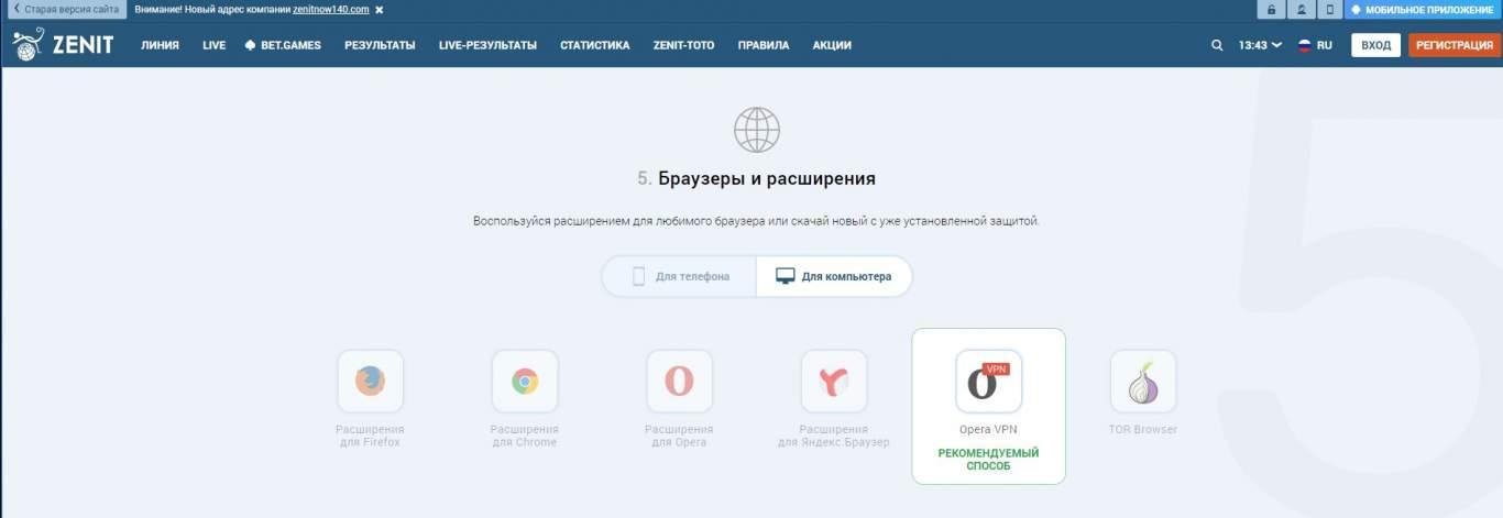 Доступ к БК Зенит через браузер
