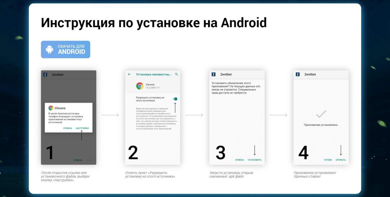 Как установить приложение Зенит на Андроид