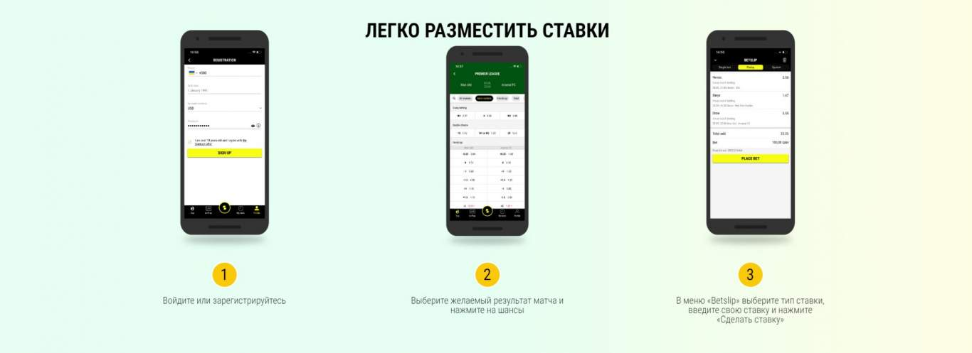 Ставки в приложении Париматч